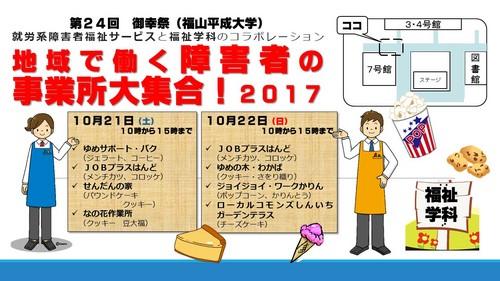 ちらし2017.jpg