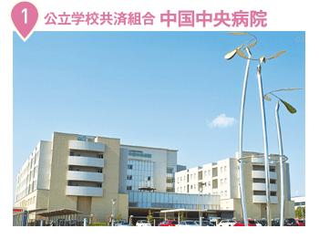 中央 病院 中国