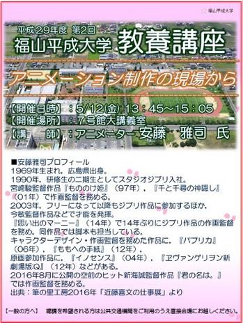 ポスター(HP用)29-2.jpg