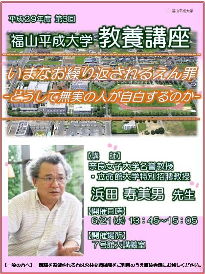 http://www.heisei-u.ac.jp/news/img/HP%E7%94%A8%E3%83%9D%E3%82%B9%E3%82%BF%E3%83%BC.jpg